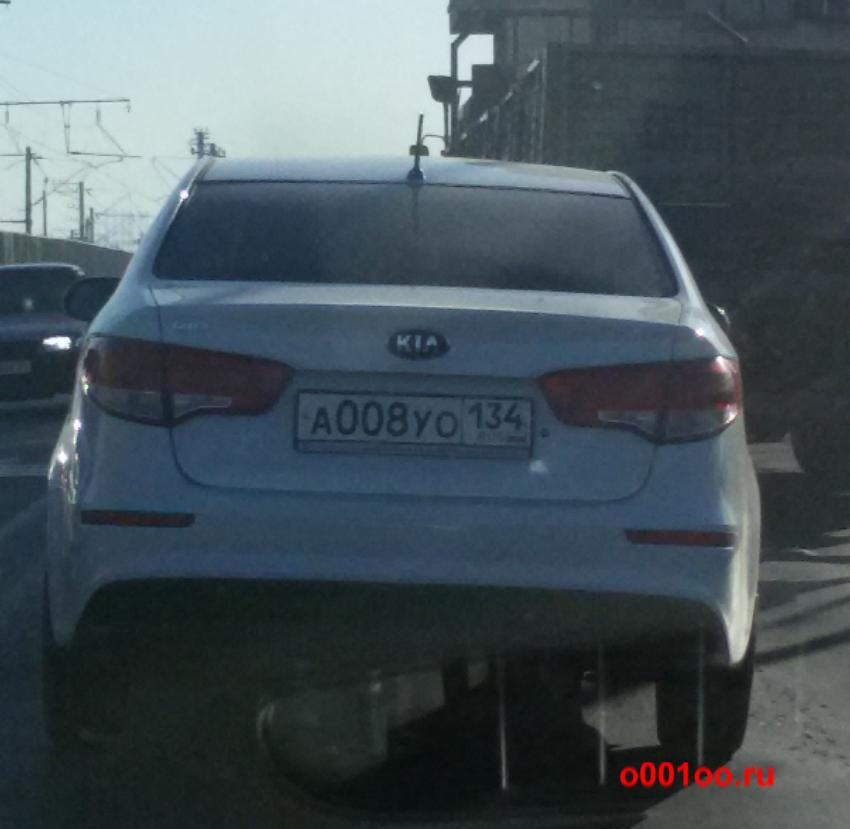 а008уо134