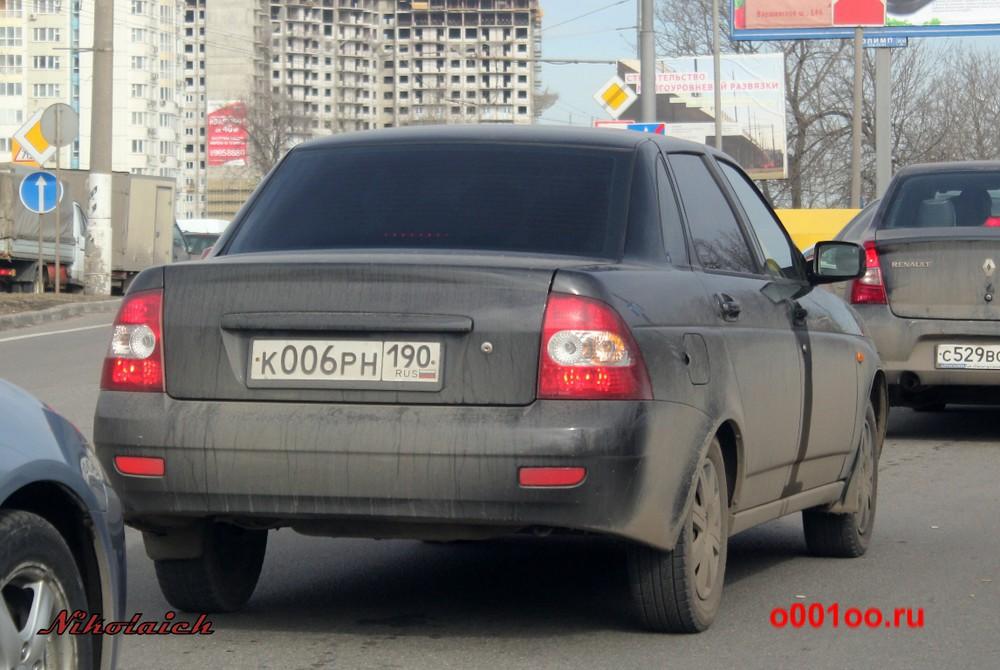 к006рн190