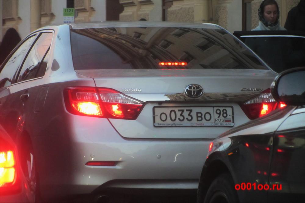 о033во98