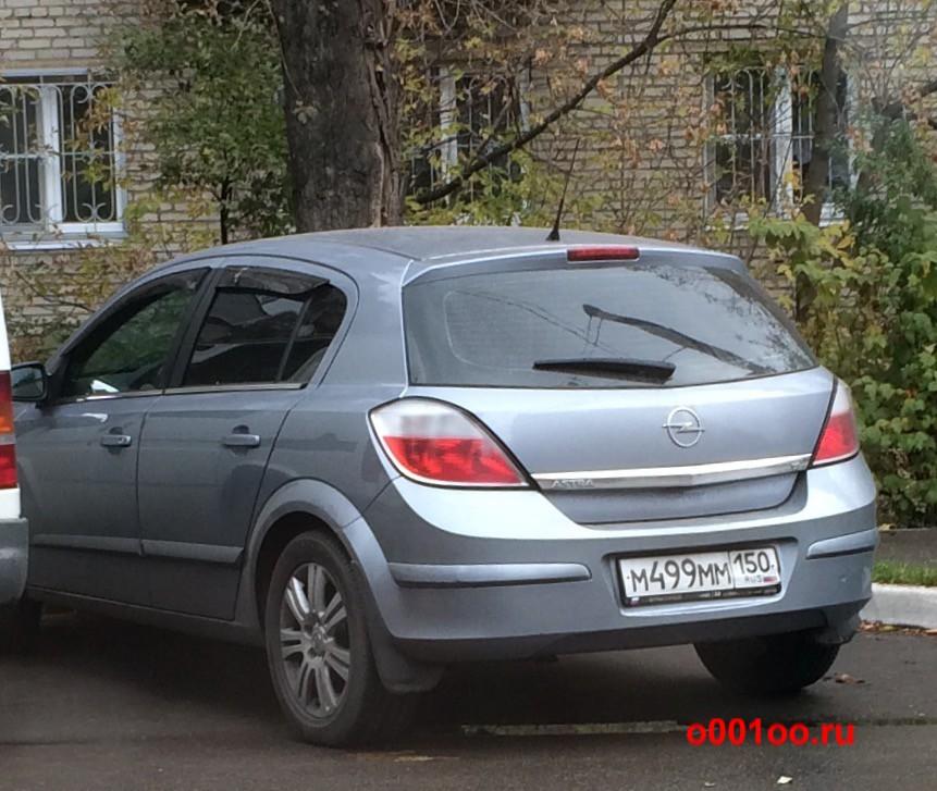 М499ММ150