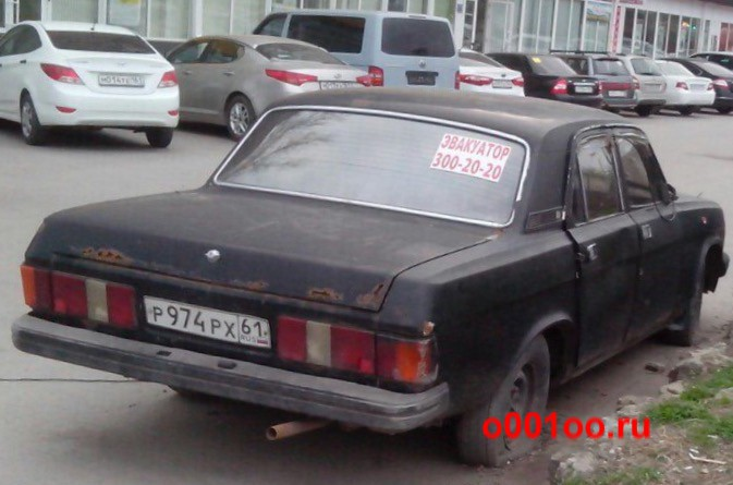 Р974РХ61