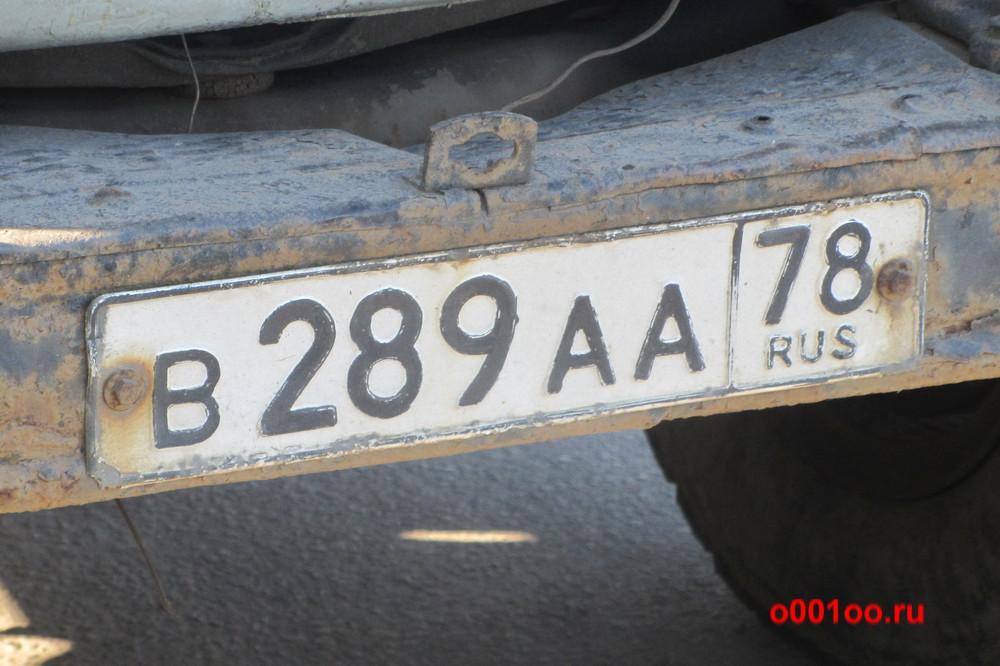 в289аа78