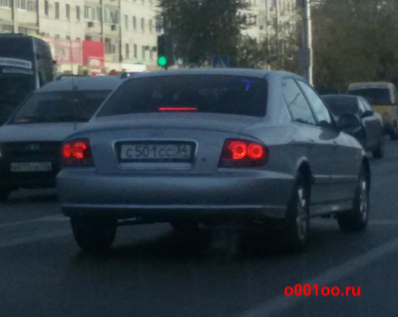 С501сс34