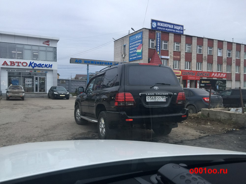 о568оо99