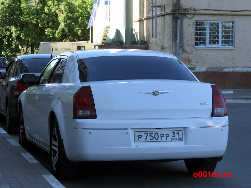 р750рр31