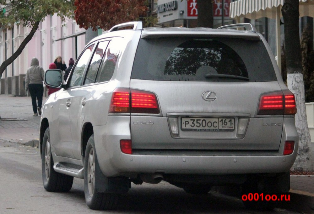 р350ос161