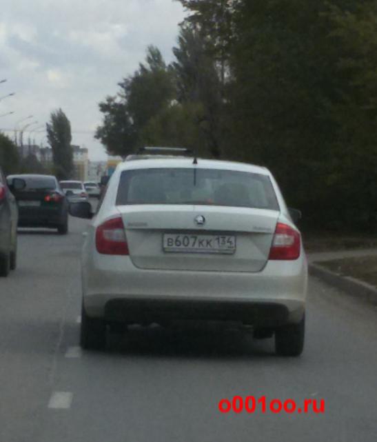 В607кк134