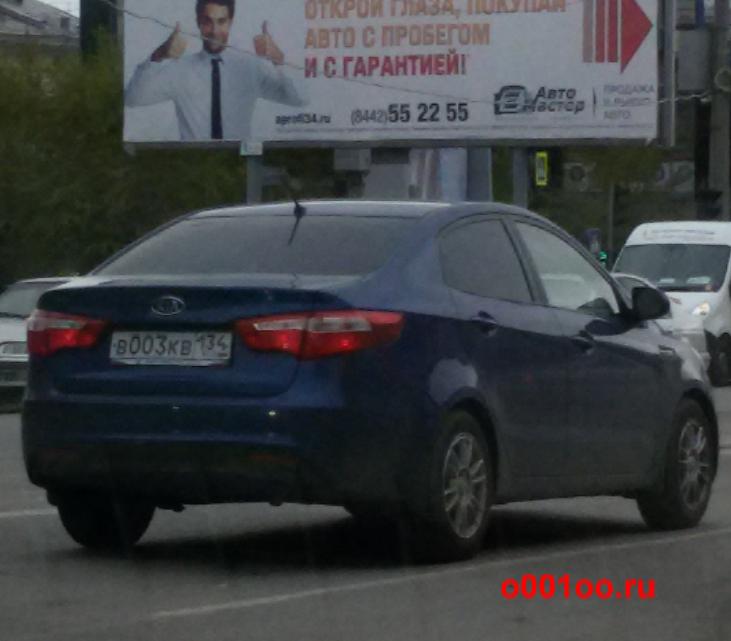 В003кв134