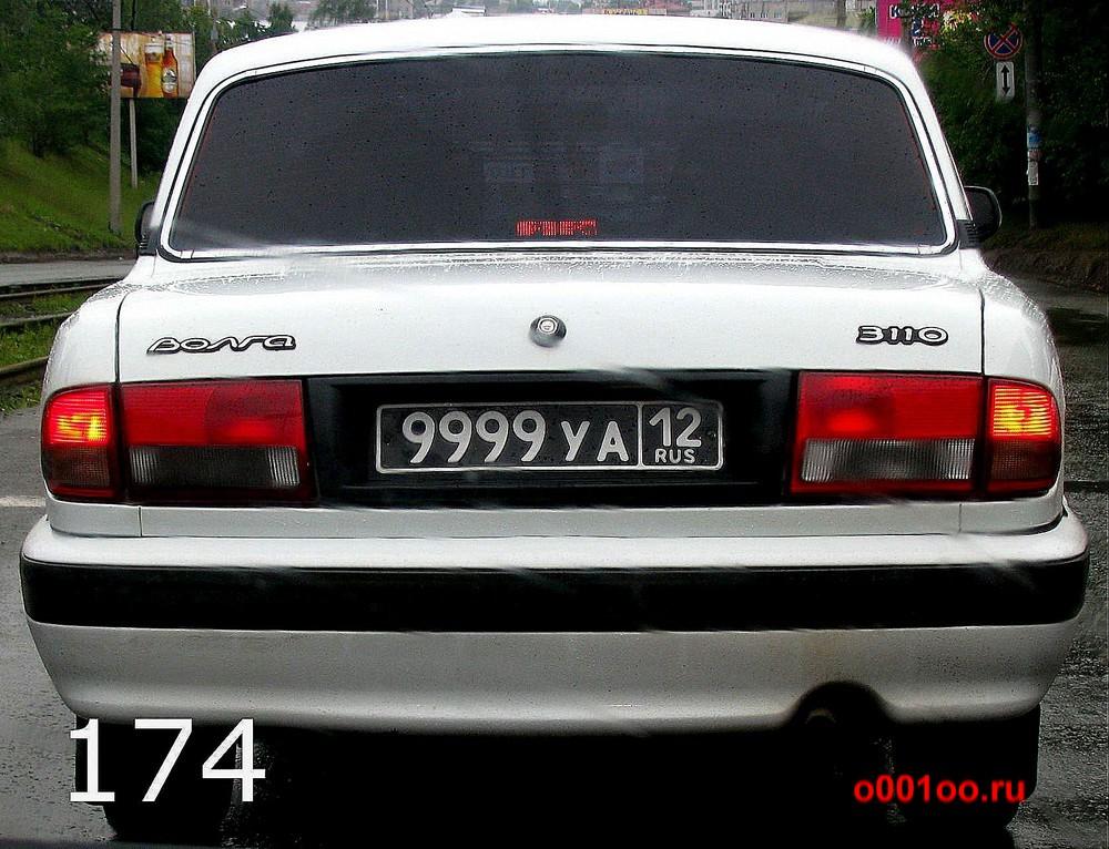 9999уа12