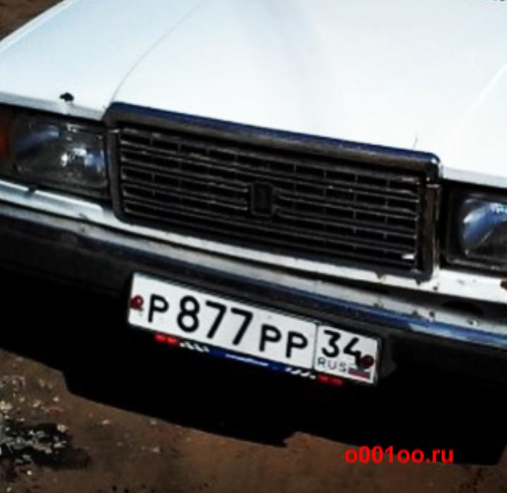 Р877рр34