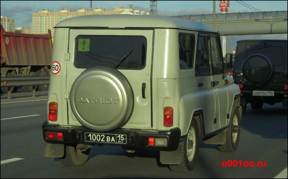 1002ва15