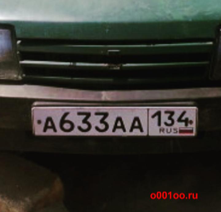 А633аа134