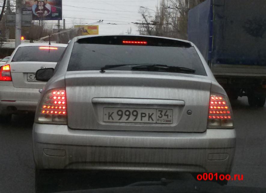 К999рк34