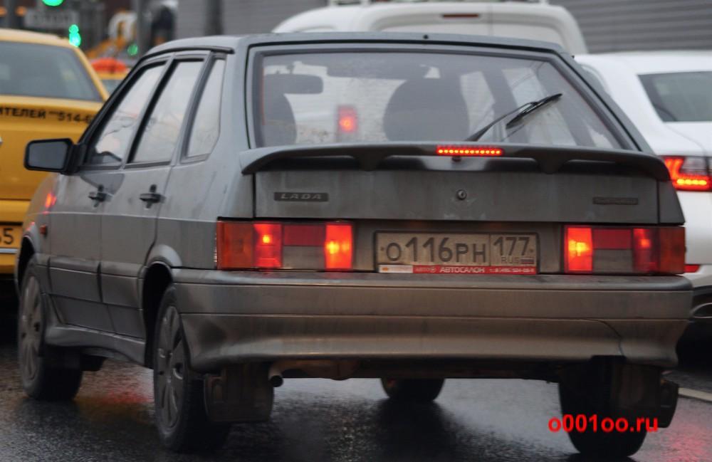 о116рн177