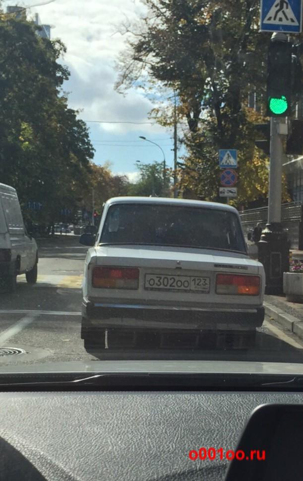 О302оо123