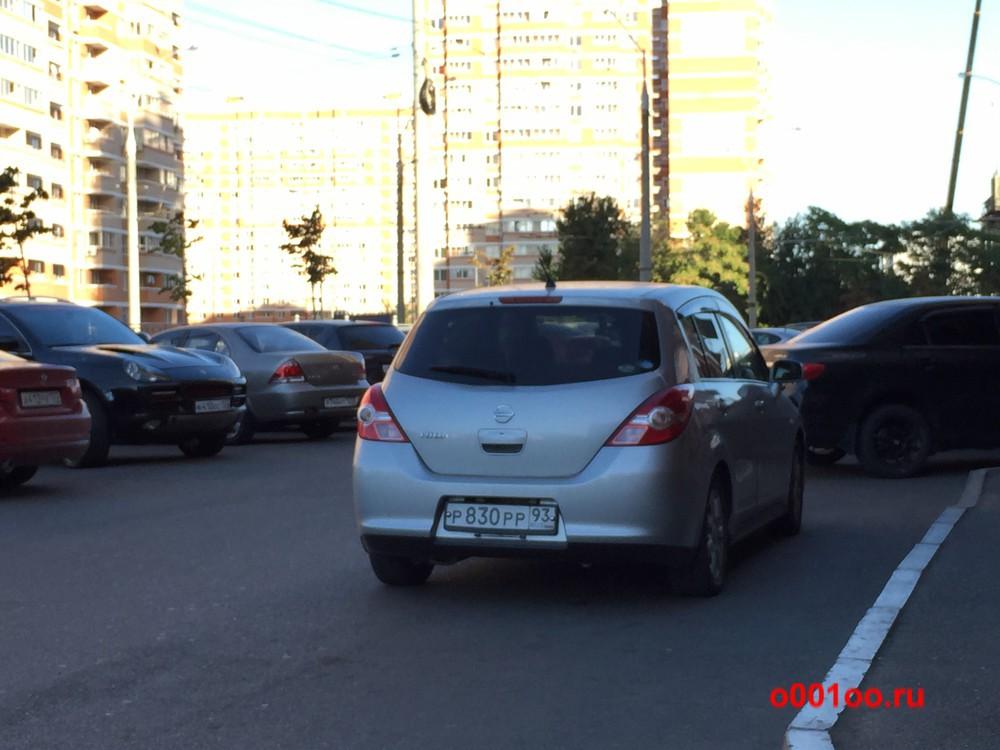 Р830рр93