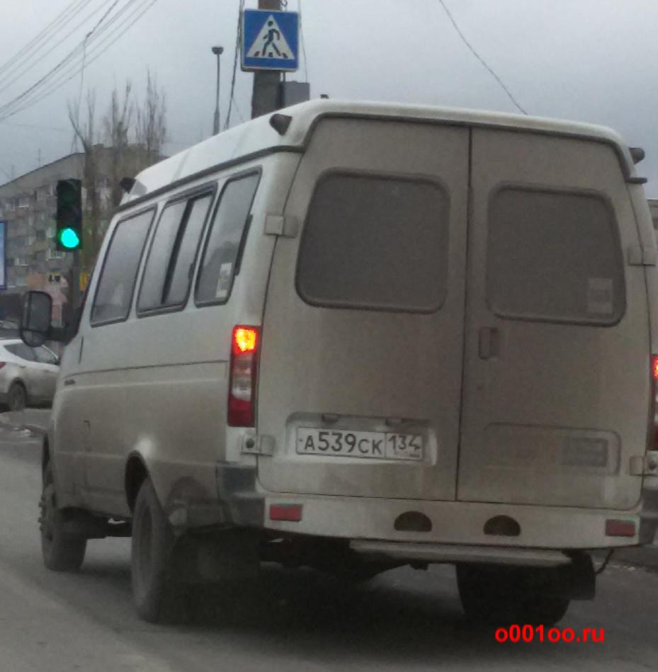 А539ск134