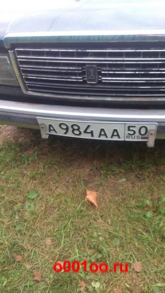 а984аа50