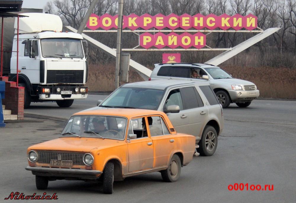 10-76влм