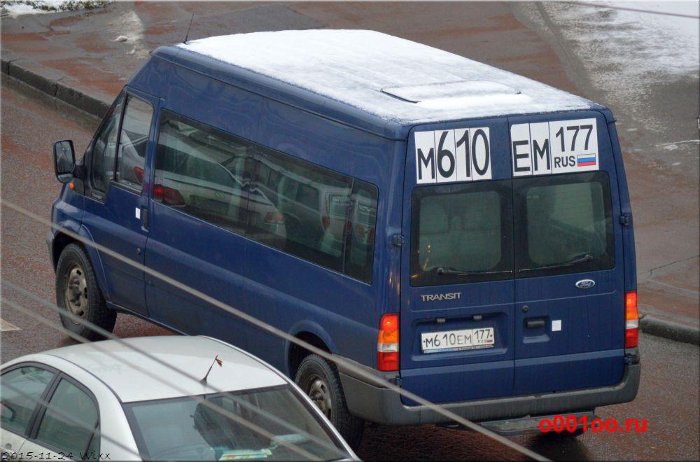 м610ем177