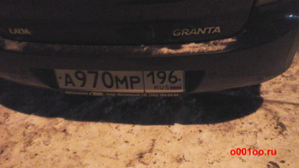 А976МР196