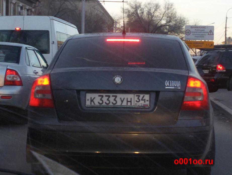 К333ун34