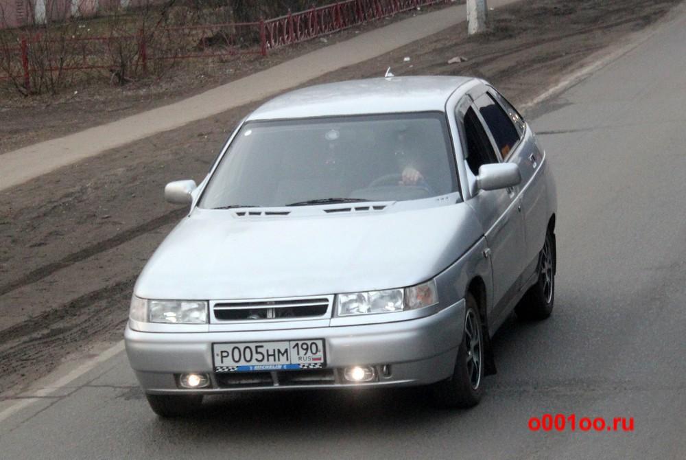 р005нм190