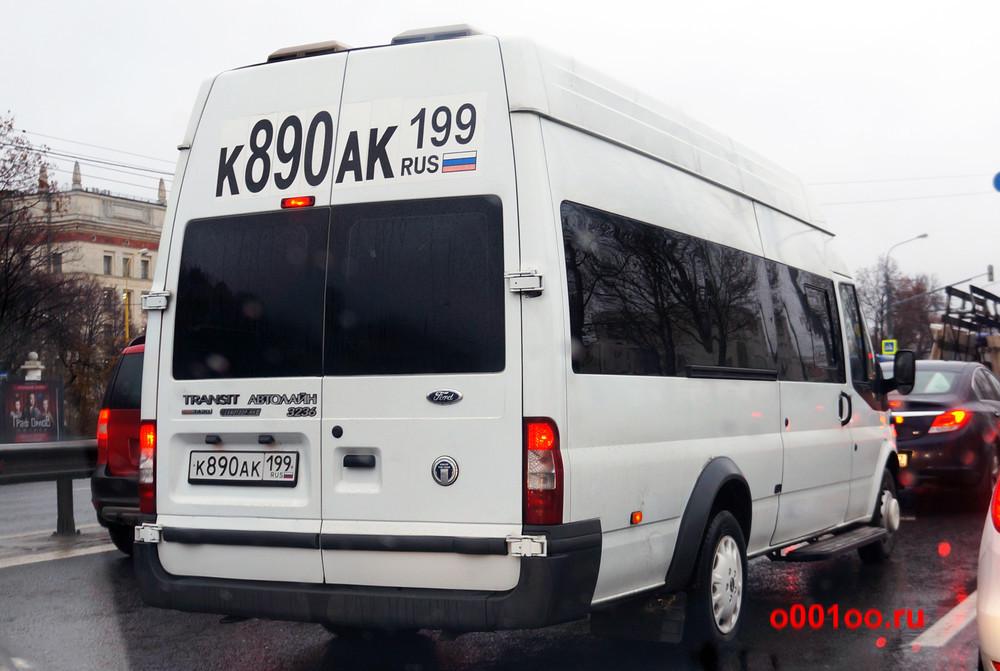к890ак199