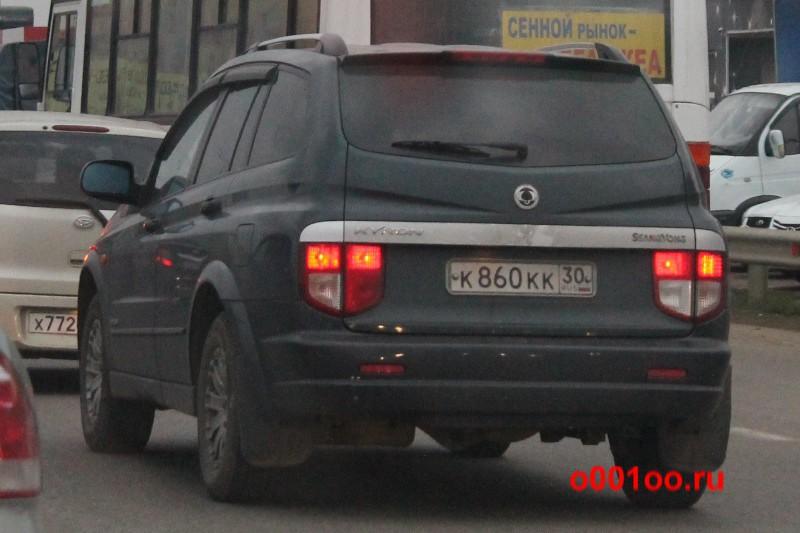 к860кк30