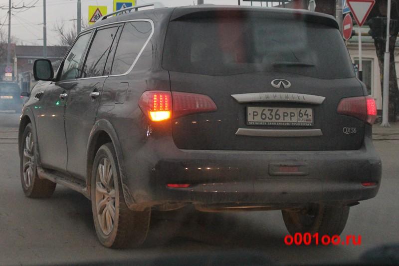 р636рр64