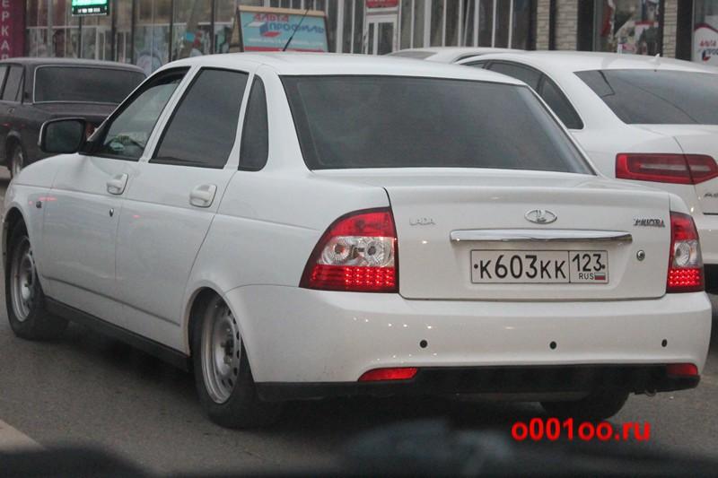 к603кк123