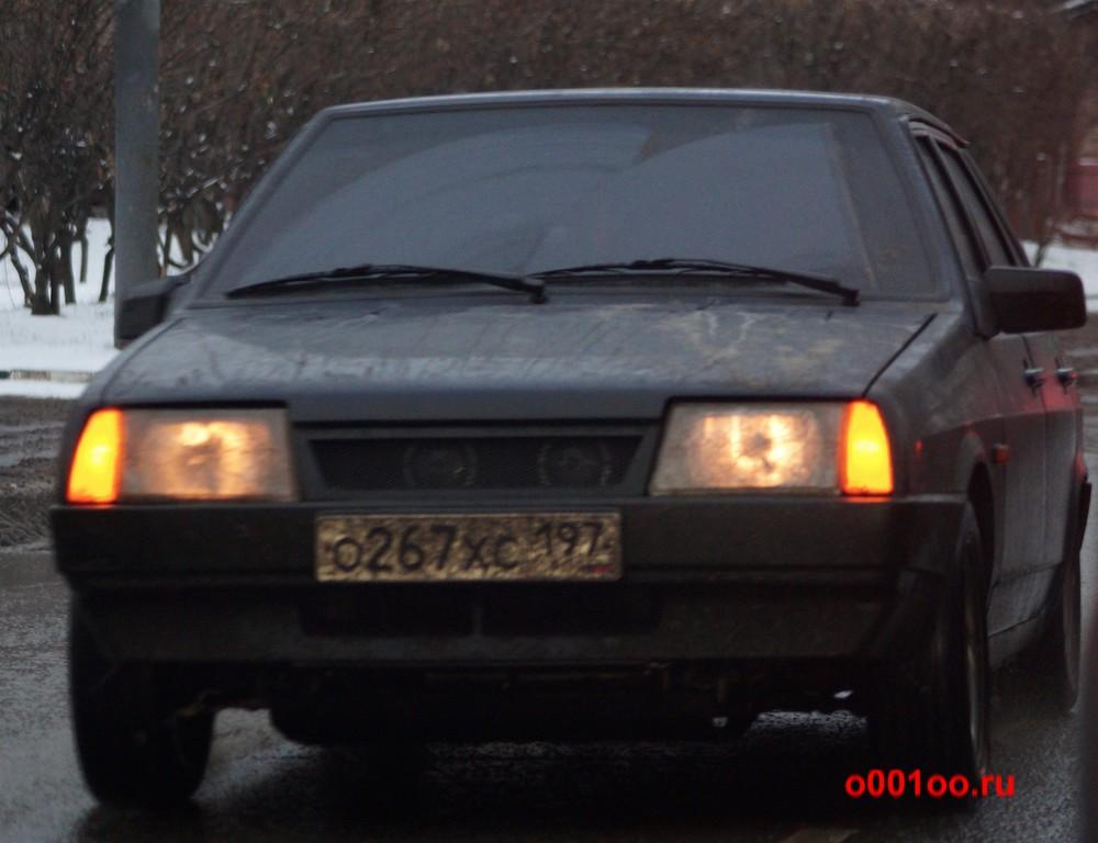 о267хс197