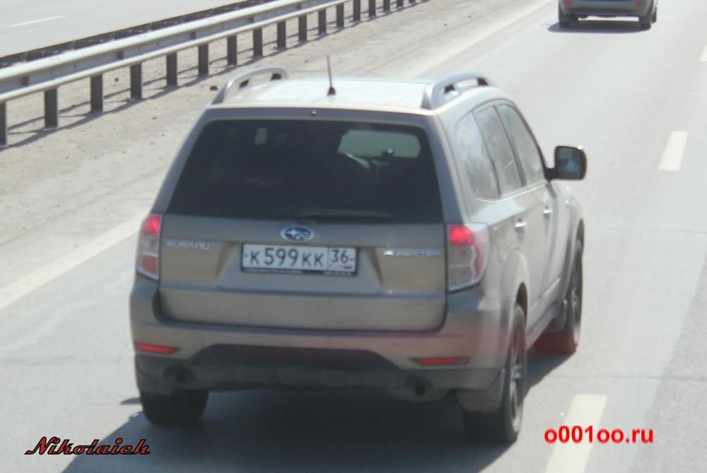 к599кк36