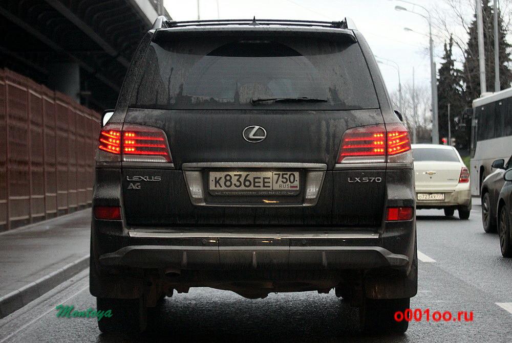 к836ее750