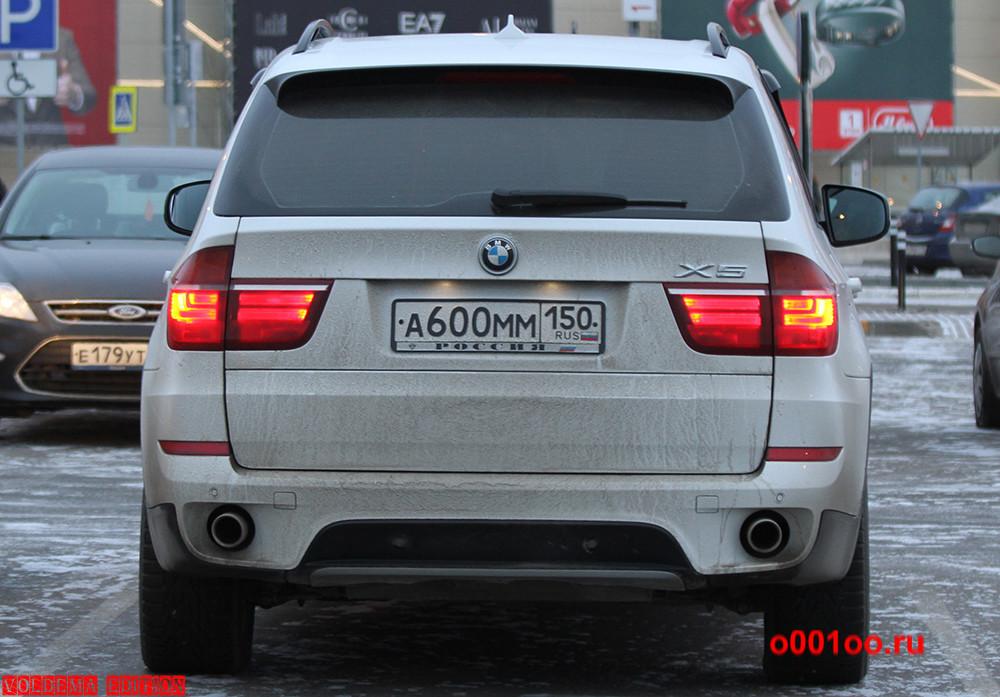 а600мм150