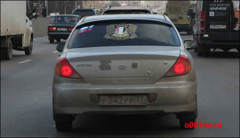 р342рр77