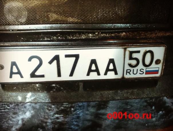 а217аа50