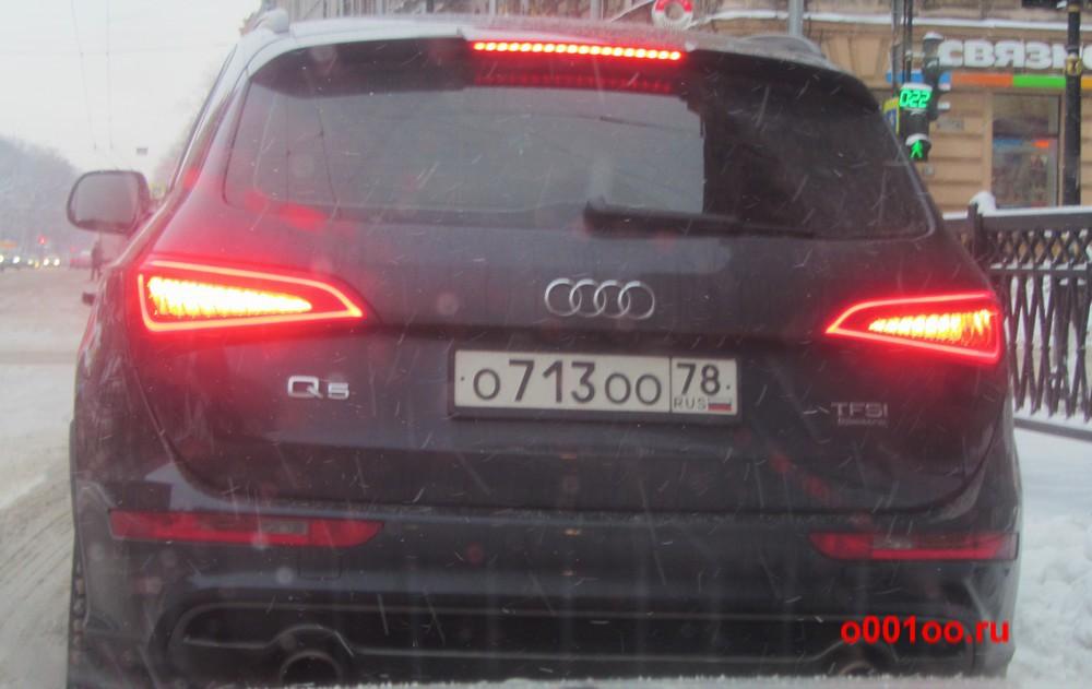 о713оо78