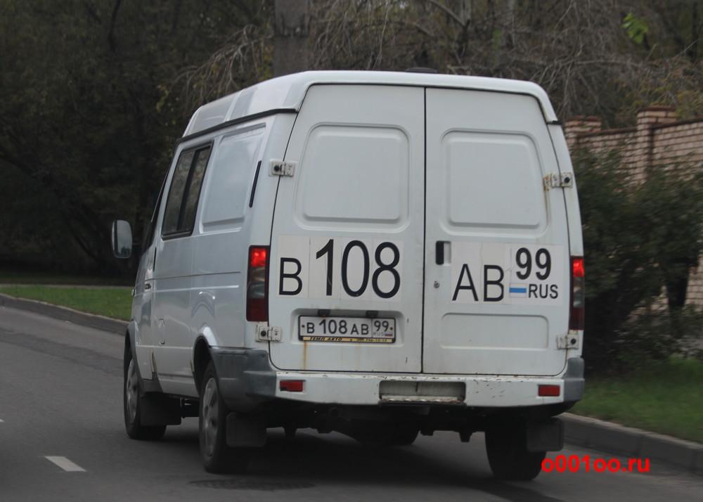 в108ав99