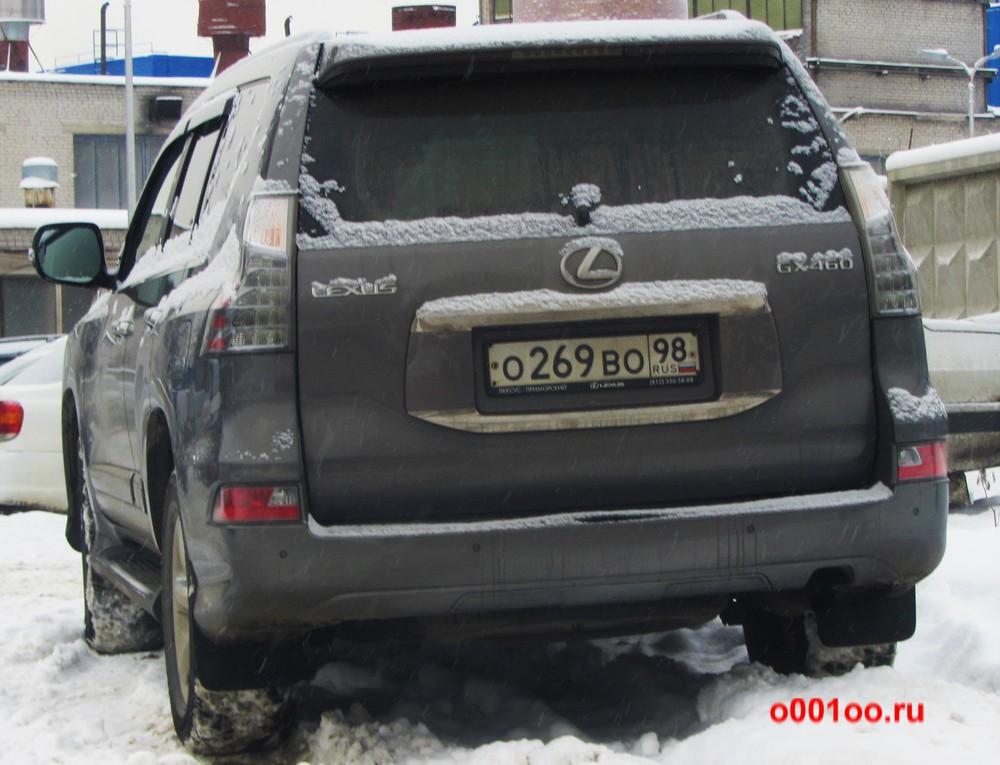 о269во98