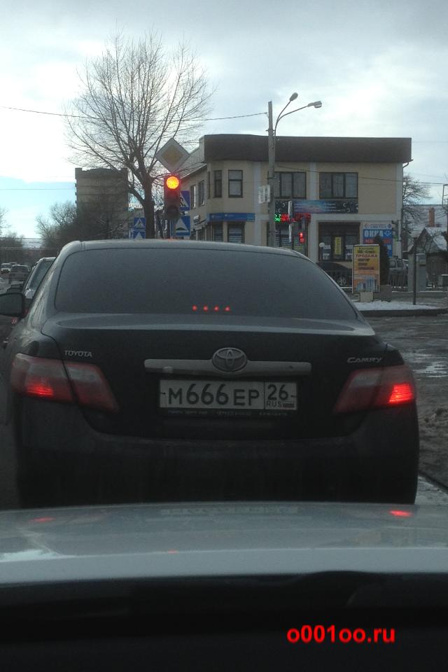 м666ер26