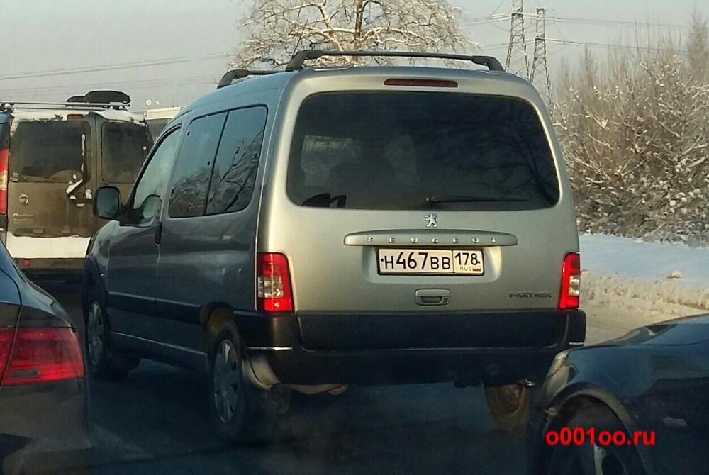 н467вв178