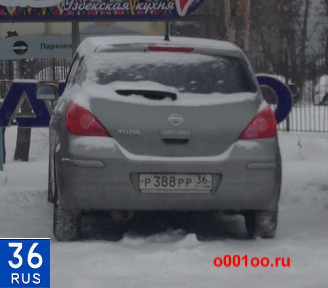 Р388рр36