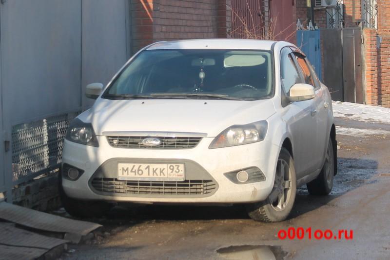 м461кк93