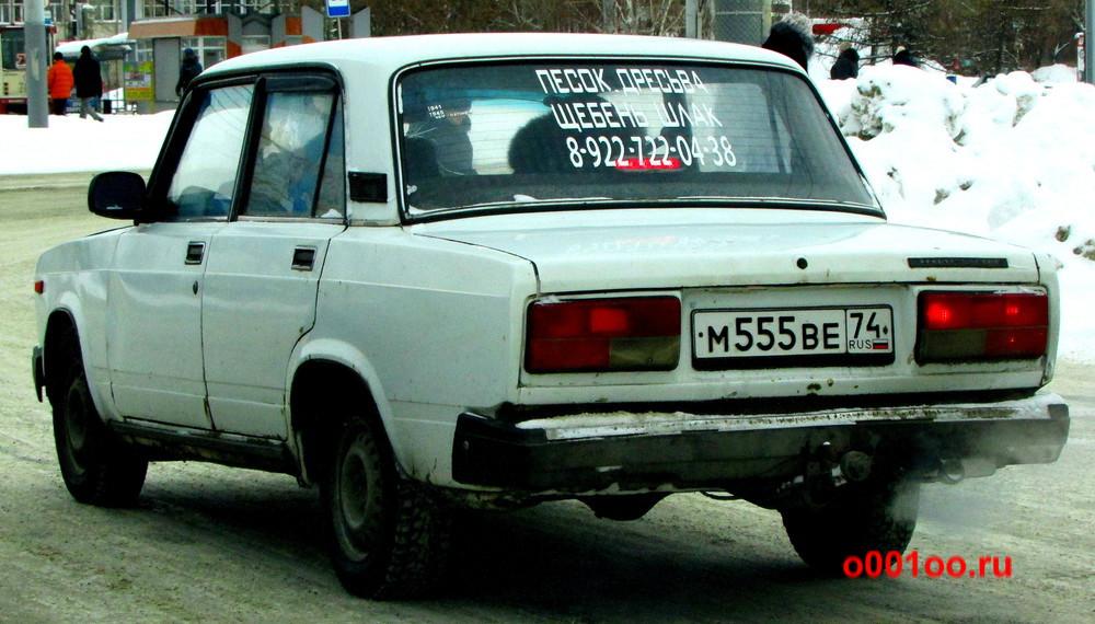 м555ве74