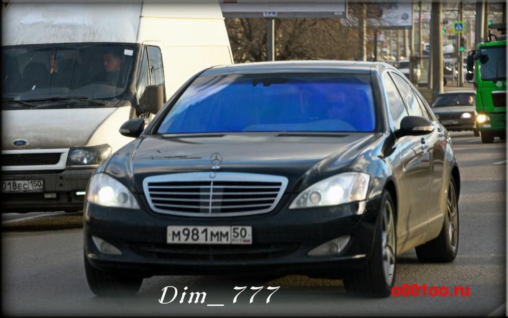 м981мм50