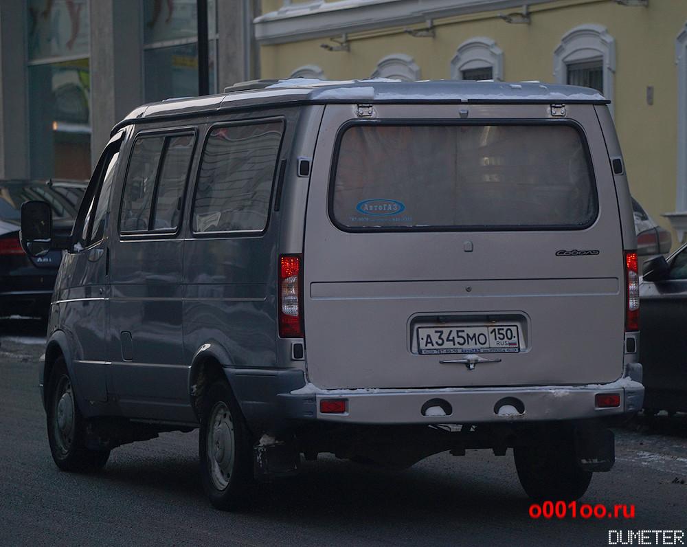 а345мо150